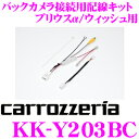 カロッツェリア KK-Y203BC バックカメラ接続用配線キット 【トヨタ プリウスα/ウィッシュ用】 【ND-BC8II 専用】