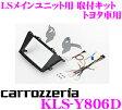 カロッツェリア KLS-Y806D トヨタ プリウスα (マイナーチェンジ後)用LSメインユニット(8インチナビ)取付キット 【AVIC-ZH0999LS/ZH0999L/AVIC-RL99/RL09対応】