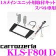 カロッツェリア KLS-F801D スバル レガシィB4/レガシィ アウトバック 用 LSメインユニット(8インチナビ)取付キット 【AVIC-ZH0999LS/ZH0999L/AVIC-RL99/RL09対応】
