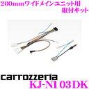 カロッツェリア KJ-N103DK 200mmワイド メインユニット用 日産車用 取付キット 【AVIC-CW700/RW900/RW300/RW99/RW33...