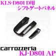 カロッツェリア KJ-D801AP KLS-D801D用シフトゲートパネル 【ダイハツ タント LA600S/LA610S】