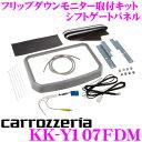 カロッツェリア KK-Y107FDM トヨタ 170系 シエンタ用 フリップダウンモニター取付キット 【TVM-FW1020-S対応】