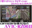 カロッツェリア 楽ナビ AVIC-RZ06II 7V型 VGAモニター 180mm メインユニットタイプ 地上デジタルTV/DVD-V/CD/Bluetooth/SD/チューナー・DSP AV一体型メモリーナビゲーション