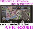カロッツェリア 楽ナビ AVIC-RZ06II 7V型 VG...