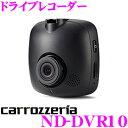 カロッツェリア ND-DVR10 小型・高画質ドライブレコー...