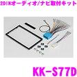 カナック KK-S77D スズキ スペーシア/マツダ フレアワゴン用 オーディオ/ナビ取付キット