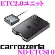 カロッツェリア ND-ETCS10 アンテナ分離型ETC2.0ユニット 【GPS搭載/単独で使えるスタンドアローンタイプ】