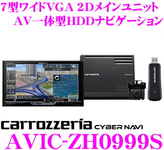 Carrozzeria Cyber Navi AVIC-ZH0999S 12-segment ground digital tuner built-in 7-inch widescreen VGA 2D main unit DVD/SD/USB/HDMI/5.1ch-enabled AV integrated HDD Navigation cruise Scouting unit set