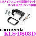 カロッツェリア KLS-D803D スバル ステラ/ダイハツ ムーヴ 用 LSメインユニット(8インチナビ)取付キット 【AVIC-RL900/ZH0999LS...