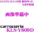 カロッツェリア KLS-Y809D トヨタ 50系 プリウス用 LSメインユニット (8インチナビ)取付キット 【AVIC-ZH0999LS/ZH0999L/AVIC-RL99/RL09 等対応】