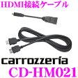 【只今エントリーでポイント5倍&クーポン!】カロッツェリア CD-HM021 HDMI接続ケーブルセット 【サイバーナビとiPhoneを接続して動画再生】