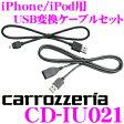 カロッツェリア CD-IU021 iPhone/iPod用 USB変換ケーブルセット 【CD-IU010とCD-U420のセット】