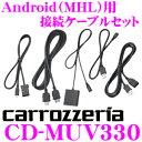 【本商品エントリーでポイント6倍!】カロッツェリア CD-MUV330 Android(MHL)用 接続ケーブルセット 【サイバーナビ AVIC-CL900/A...