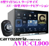 カロッツェリア サイバーナビ AVIC-CL900 地上デジチューナー内蔵 8インチワイドXGA ラージサイズ DVD/CD/SD/USB/Bluetooth AV一体型 メモリーナビ 【スマートコマンダー同梱】