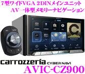 カロッツェリア サイバーナビ AVIC-CZ900 地上デジチューナー内蔵 7インチワイドVGA 2DINメインユニット DVD/CD/SD/USB/Bluetooth AV一体型 メモリーナビ 【スマートコマンダー同梱】