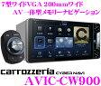 【ドラレコweek開催中♪】カロッツェリア サイバーナビ AVIC-CW900 地上デジチューナー内蔵 7インチワイドVGA 200mmワイド DVD/CD/SD/USB/Bluetooth AV一体型 メモリーナビ 【スマートコマンダー同梱】