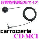 カロッツェリア CD-MC1 音響特性測...