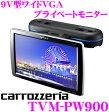 カロッツェリア TVM-PW900 9V型ワイドVGA プライベートモニター 【HDMI入力1系統/ビデオ入力2系統】 【ヘッドレスト取り付け リアモニター】