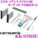 【本商品エントリーでポイント5倍!!】カナック KK-S79DE スズキ イグニス (FF21S)用 オーディオ/ナビ取付キット