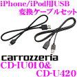カロッツェリア CD-IU010 & CD-U420 iPhone/iPod用 USB変換ケーブル+USB接続ケーブル セット 【CD-IU021 同等品】