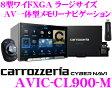 カロッツェリア サイバーナビ AVIC-CL900-M 8インチワイドXGA ラージサイズ フルセグ地デジ/DVD/CD/SD/USB/Bluetooth AV一体型ナビ 【MAユニット/通信モジュール/スマートコマンダー同梱】