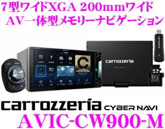Carrozzeria 網路導航中航工業-CW900-M 7 英寸寬屏 VGA 200 毫米寬充分賽格數碼 /DVD/CD/SD/USB/Bluetooth AV-integrated 導航系統