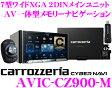 カロッツェリア サイバーナビ AVIC-CZ900-M 7インチワイドVGA 2DINメインユニット フルセグ地デジ/DVD/CD/SD/USB/Bluetooth AV一体型ナビ 【MAユニット/通信モジュール/スマートコマンダー同梱】