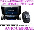 カロッツェリア サイバーナビ AVIC-CE900AL 30系アルファード(ハイブリッド含)専用 10V型ワイドXGAフルセグ地デジ/DVD-V/CD/SD/USB/Bluetooth AV一体型ナビ 【スマートコマンダー同梱】