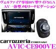 カロッツェリア サイバーナビ AVIC-CE900VE 30系ヴェルファイア(ハイブリッド含)専用 10V型ワイドXGAフルセグ地デジ/DVD-V/CD/SD/USB/Bluetooth AV一体型ナビ 【スマートコマンダー同梱】