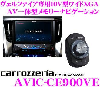 Carrozzeria 網路導航中航 CE900VE 30 系統驗證 (包括混合)-只有 10 V 型寬 XGA 充分賽格數碼/DVD-V/CD/SD/USB/藍牙 AV 綜合導航系統中