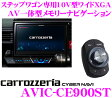 カロッツェリア サイバーナビ AVIC-CE900ST RP系ステップワゴン/スパーダ専用 10V型ワイドXGAフルセグ地デジ/DVD-V/CD/SD/USB/Bluetooth AV一体型ナビ 【スマートコマンダー同梱】