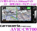カロッツェリア サイバーナビ AVIC-CW700 フルセグ地上デジ/DVD/CD/SD/USB/Bluetooth 7インチワイドVGA 200mmワイドAV一体型 メモリーナビ 【マルチドライブアシストユニット/通信モジュール対応】