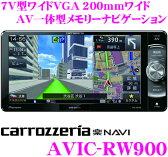 【ドラレコweek開催中♪】カロッツェリア 楽ナビ AVIC-RW900 7V型 VGAモニター 200mmワイドタイプ 地上デジタルTV/DVD-V/CD/Bluetooth/SD/チューナー・DSP AV一体型 メモリーナビゲーション