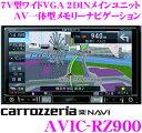 カロッツェリア 楽ナビ AVIC-RZ900 7V型 VGAモニター 2DINメインユニットタイプ ...