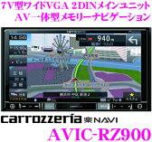【ドラレコweek開催中♪】カロッツェリア 楽ナビ AVIC-RZ900 7V型 VGAモニター 2DINメインユニットタイプ 地上デジタルTV/DVD-V/CD/Bluetooth/SD/チューナー・DSP AV一体型 メモリーナビゲーション