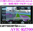カロッツェリア 楽ナビ AVIC-RZ700 7V型 VGAモニター 2DINメインユニットタイプ 地上デジタルTV/DVD-V/CD/Bluetooth/SD/チューナー・DSP AV一体型 メモリーナビゲーション