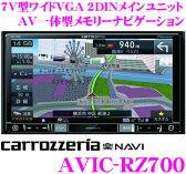 【ドラレコweek開催中♪】カロッツェリア 楽ナビ AVIC-RZ700 7V型 VGAモニター 2DINメインユニットタイプ 地上デジタルTV/DVD-V/CD/Bluetooth/SD/チューナー・DSP AV一体型 メモリーナビゲーション