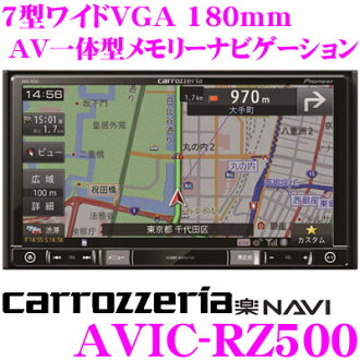 Carrozzeria 方便導航中航 RZ500 7V 英寸 VGA 監視 180 毫米 / 主要單位類型電視/デevデe-v/cデe/藍牙/sデe 賽格調諧器和 AV DSP 集成記憶體導航