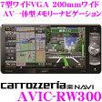 カロッツェリア 楽ナビ AVIC-RW300 7V型 VGAモニター 200mmワイド メインユニットタイプ ワンセグTV/DVD-V/CD/SD/チューナー・DSP AV一体型メモリーナビゲーション