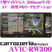 【ドラレコweek開催中♪】カロッツェリア 楽ナビ AVIC-RW300 7V型 VGAモニター 200mmワイド メインユニットタイプ ワンセグTV/DVD-V/CD/SD/チューナー・DSP AV一体型メモリーナビゲーション