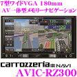 カロッツェリア 楽ナビ AVIC-RZ300 7V型 VGAモニター 180mm メインユニットタイプ ワンセグTV/DVD-V/CD/SD/チューナー・DSP AV一体型メモリーナビゲーション