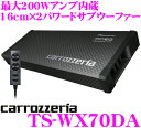 【本商品エントリーでポイント6倍!】カロッツェリア TS-WX70DA 最大出力200Wアンプ内蔵 16cm×2パワードサブウーファー(アンプ内蔵ウーハー)