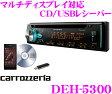 カロッツェリア DEH-5300 USB端子付きCDレシーバー 【Bluetooth内蔵 マルチディスプレイモード搭載 音楽連続再生機能(MIXTRAX EZ)搭載】 【デュアルカラーLEDイルミ機能付き】