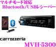 【只今エントリーでポイント9倍!!】カロッツェリア MVH-5300 Bluetooth/USBレシーバー 【マルチディスプレイモード搭載 音楽連続再生機能(MIXTRAX EZ)搭載】 【デュアルカラーLEDイルミ機能付き】