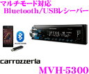 カロッツェリア MVH-5300 Bluetooth/USBレシーバー 【マルチディスプレイモード搭載 音楽連続再生機能(MIXTRAX EZ)搭載】 【デュアルカラーLEDイルミ機能付き】