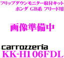 【本商品エントリーでポイント7倍!】カロッツェリア KK-H106FDL ホンダ GB系 フリード/フリード+ H28/9〜現在用フリップダウンモニター取付キッ...