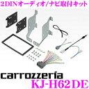 【本商品エントリーでポイント6倍!】ジャストフィット KJ-H62DE ホンダ GB5/GB6/GB7/GB8 フリード/フリード+用 オーディオ/ナビ取付キット