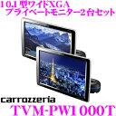 【本商品エントリーでポイント7倍!】カロッツェリア TVM-PW1000T 10.1V型ワイドXGA プライベートモニター 2台セット 【HDMI入力1系統/ビデオ入力2系統】 【ヘッドレスト取り付け リアモニター】