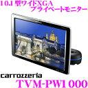 カロッツェリア TVM-PW1000 10.1V型ワイドXGA プライベートモニター 1台 【HDMI入力1系統/ビデオ入力2系統】 【ヘッドレスト取り付け リアモニター】