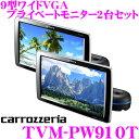 カロッツェリア TVM-PW910T 9V型ワイドVGA プ...